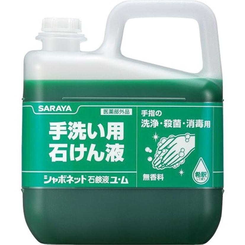 推測寄生虫揮発性サラヤ ハンドソープ シャボネット石鹸液ユ?ム 5kg