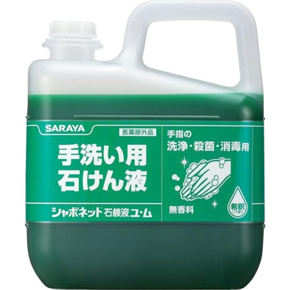 今後調停者該当するサラヤ ハンドソープ シャボネット石鹸液ユ?ム 5kg