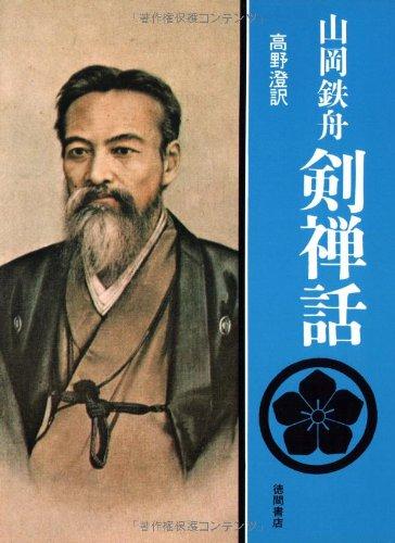 剣禅話 (現代人の古典シリーズ 9)