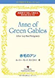 Anne of Green Gables 赤毛のアン (ゴマ英語文庫セレクション)