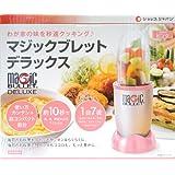 【ショップジャパン正規品】マジックブレットデラックス ピンク