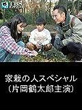 家栽の人スペシャル(片岡鶴太郎主演)【TBSオンデマンド】