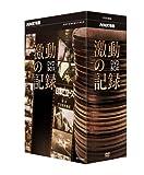 NHK特集 激動の記録 DVD BOX
