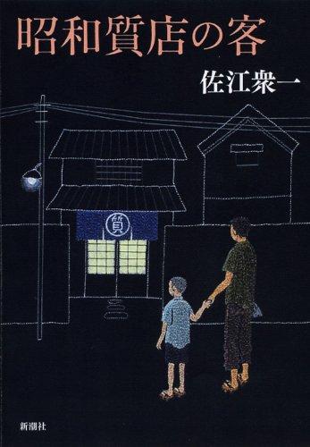 昭和質店の客の詳細を見る