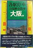 各駅停車全国歴史散歩 (28) 大阪府