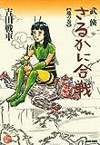 武侠さるかに合戦 地の巻<武侠さるかに合戦> (ビームコミックス)