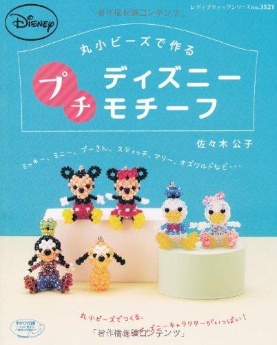 丸小ビーズで作るプチディズニーモチーフ (レディブティックシリーズno.3521)