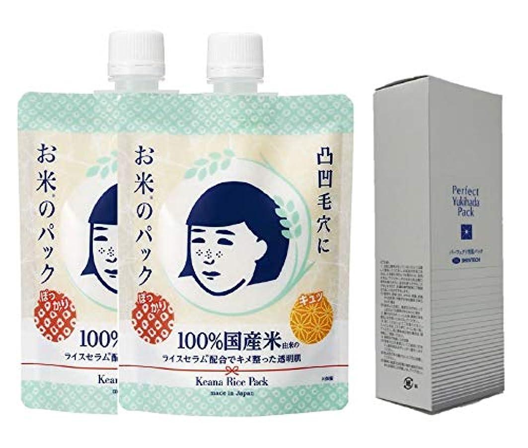 エゴイズム指標加速する(お買3個セット 2018年日本製新商品)毛穴撫子 お米のパック 170g x2個 と パーフェクト雪肌フェイスパック 130g 日本製 美白、保湿、ニキビなどお肌へ 毛穴撫子とSHINTECH