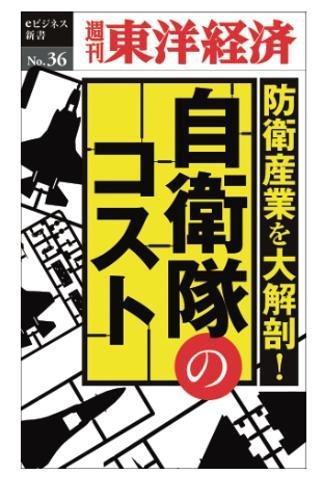 [画像:防衛産業を大解剖! 自衛隊のコスト―週刊東洋経済eビジネス新書No.36]