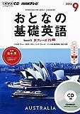 NHKCD テレビ おとなの基礎英語 2016年9月号 [雑誌] (語学CD)