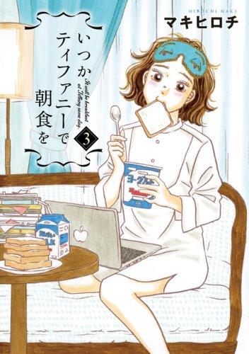 いつかティファニーで朝食を 3巻 (バンチコミックス)の詳細を見る