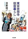 東京吉祥寺 田舎暮らし (ちくま文庫)