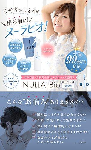 衣類用抗菌消臭剤 ヌーラビオ 200ml