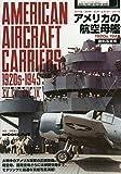 アメリカの航空母艦資料写真集1920s-1945 2020年 04 月号 [雑誌]: 艦船模型スペシャル 別冊