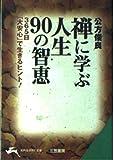 禅に学ぶ人生90の智恵―365日「大安心」で生きるヒント! (知的生きかた文庫)