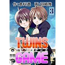 TWINS GAME【分冊版】 3巻 (倉科遼COMIC)
