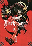 吟遊戯曲BlackBard  1 (コミックジーン)