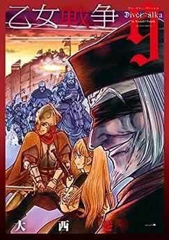 [大西巷一]の乙女戦争 ディーヴチー・ヴァールカ : 9 (アクションコミックス)