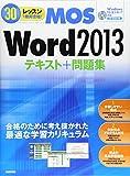 30レッスンで絶対合格!  Microsoft Office Specialist Word 2013 テキスト+問題集