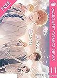マーガレットコミックスNEWS 11月号 (未分類)