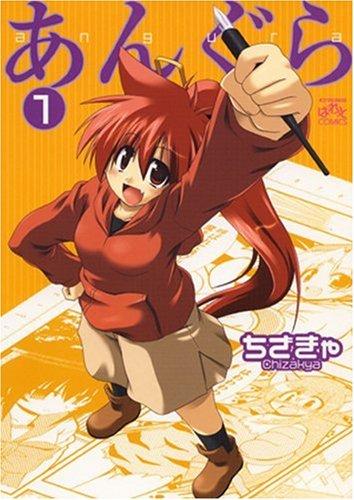 あんぐら (1) (IDコミックス 4コマKINGSぱれっとコミックス)の詳細を見る