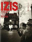 IZIS―パリに見た夢