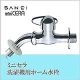 便利 日用雑貨 ミニセラ洗濯機用ホーム水栓JY1235TV-1-13