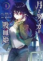 月とライカと吸血姫-ノスフェラトゥ- 第01巻