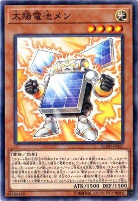 遊戯王/第10期/04弾/FLOD-JP027 太陽電池メン
