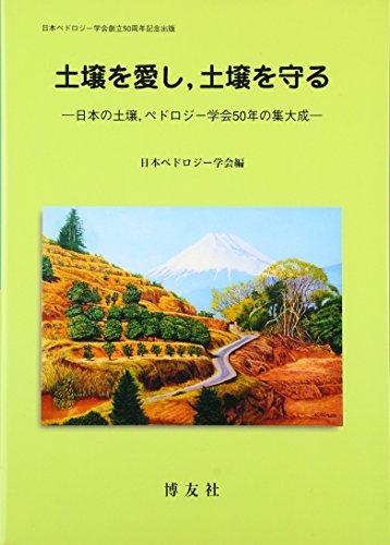 土壌を愛し、土壌を守る―日本の土壌、ペドロジー学会50年の集大成の詳細を見る