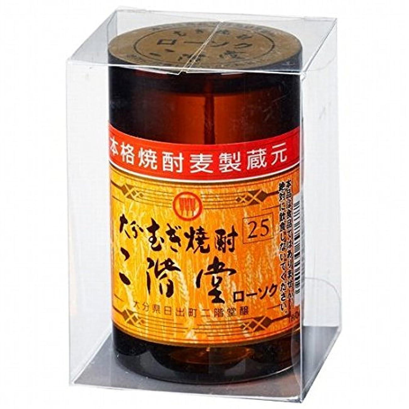 とティーム舌中間kameyama candle(カメヤマキャンドル) 大分むぎ焼酎 二階堂ローソク キャンドル(86040000)