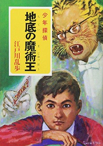 ([え]2-7)地底の魔術王 江戸川乱歩・少年探偵7 (ポプラ文庫クラシック)の詳細を見る