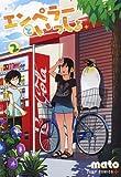 エンペラーといっしょ 2 (ジャンプコミックス)