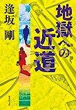 地獄への近道 (集英社文庫)