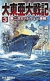 大東亜大戦記 (3) 第二次ミッドウェー海戦 (RYU NOVELS)