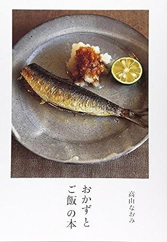 おかずとご飯の本