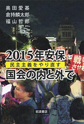 2015年安保 国会の内と外で——民主主義をやり直す