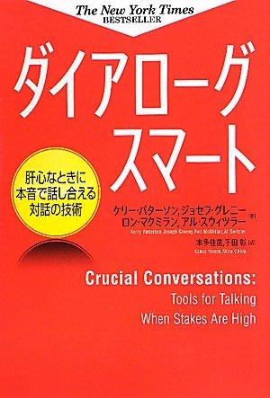 ダイアローグスマート 肝心なときに本音で話し合える対話の技術