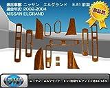 ニッサン エルグランド E-51前期標準車セレクション用3Dパネル/3D インテリパネル/車内設計専用パネル★ダークブラウン木目★14P[3D639346R]