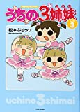 うちの3姉妹 しょの3 (SUKUPARA SELECTION)