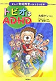 まんが 発達障害のある子の世界 トビオはADHD