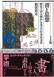 書と思想 歴史上の人物から見る日中書法文化 (東方選書  51)