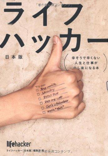 ライフハッカー[日本版] 辛そうで辛くない人生と仕事が少し楽になる本の詳細を見る