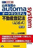 司法書士 山本浩司のautoma system 不動産登記法 記述式 第5版