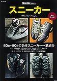 アディダス 靴 MonoMax特別編集 スニーカーMASTERPIECE (e-MOOK)