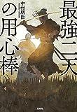 最強二天の用心棒 (宝島社文庫 「この時代小説がすごい!」シリーズ)