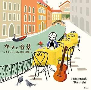 カフェ音景~ギターと一緒に贅沢時間~