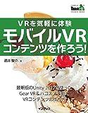 VRを気軽に体験 モバイルVRコンテンツを作ろう! (Think IT Books)