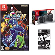 Nintendo Switch 本体 (ニンテンドースイッチ) 【Joy-Con (L)/(R) グレー】&【Amazon.co.jp限定】液晶保護フィルムEX付き(任天堂ライセンス商品) + ロックマン11 運命の歯車!! - Switch