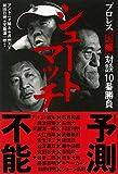 シュートマッチ プロレス「因縁」対談 10番勝負